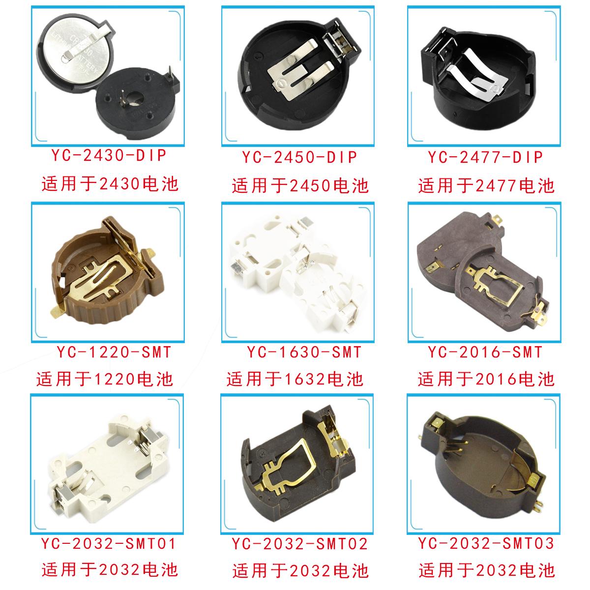 电池座系列2.jpg